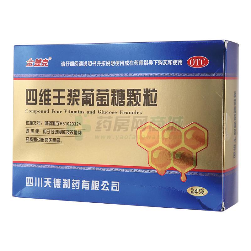 金蓋克 四維王漿葡萄糖顆粒(四川天德制藥有限公司)-四川天德