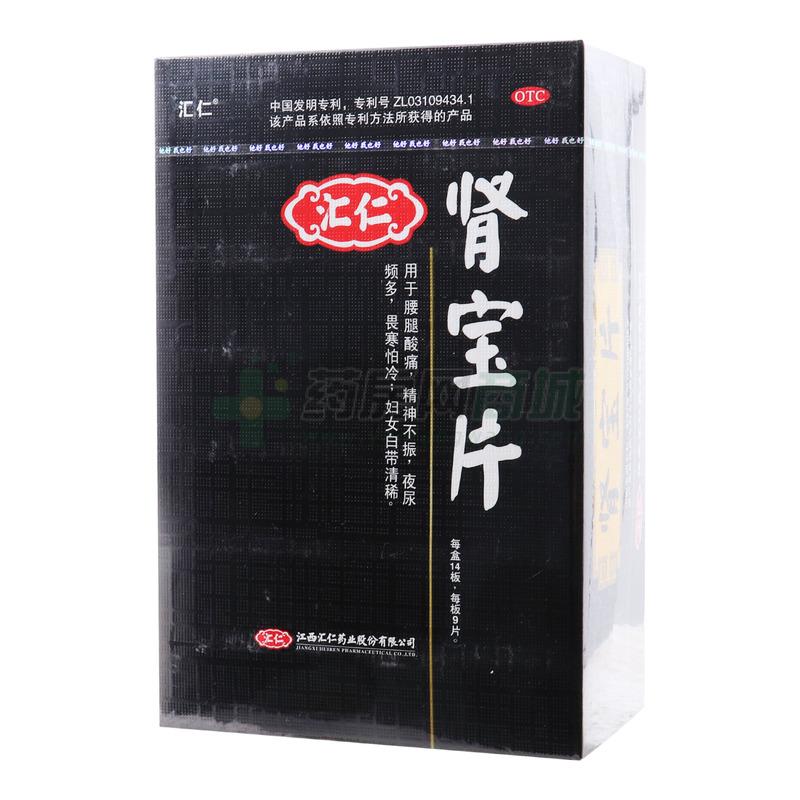 汇仁 肾宝片(江西汇仁药业股份有限公司)-汇仁药业