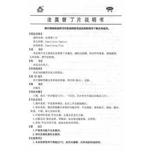 法莫替丁片(郑州瑞康制药有限公司)-瑞康制药说明书背面图1