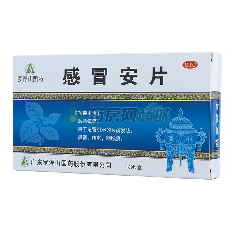 羅浮山 感冒安片(廣東羅浮山國藥股份有限公司)-廣東羅浮山國藥