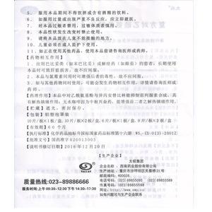 散列通 复方对乙酰氨基酚片(Ⅱ)(西南药业股份有限公司)-西南药业说明书背面图2