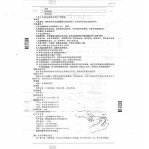 金达克宁 酮康唑乳膏(西安杨森制药有限公司)-杨森制药说明书背面图2