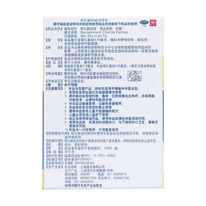 邦迪 苯扎氯銨貼(上海強生有限公司)-上海強生說明書背面圖1