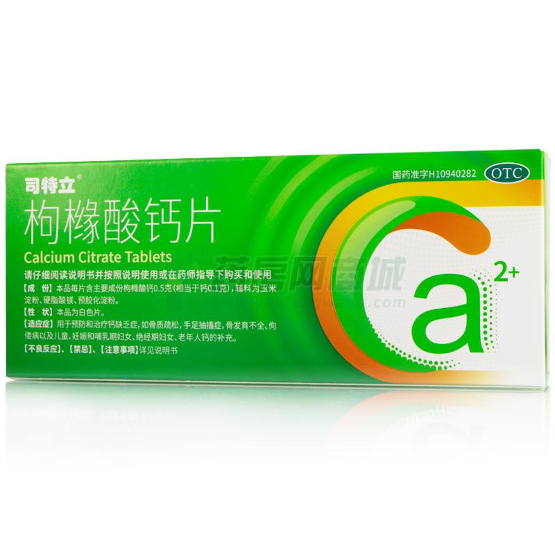 司特立 枸橼酸钙片(蓬莱诺康药业有限公司)-蓬莱诺康