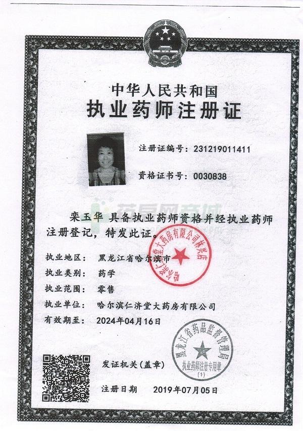 執業藥師注冊證