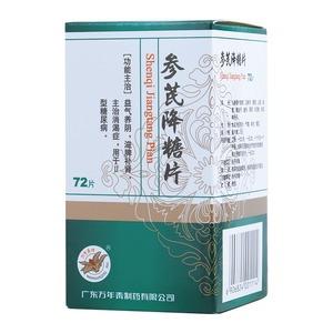 萬年青 參芪降糖片