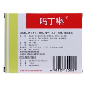 嗎丁啉 多潘立酮片(西安楊森制藥有限公司)-西安楊森包裝側面圖3