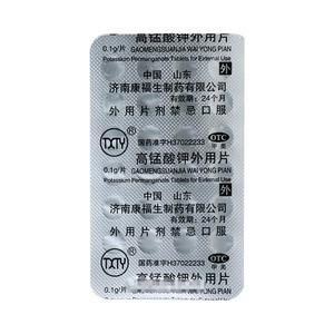 TXTY 高锰酸钾外用片(济南康福生制药有限公司)-济南康福生包装细节图6