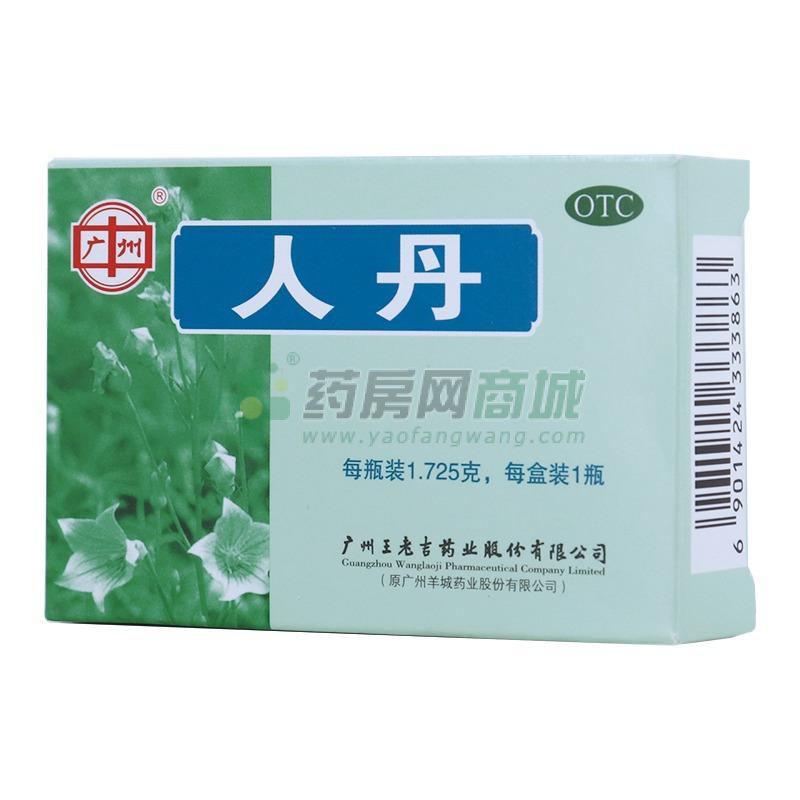 廣州 人丹(廣州王老吉藥業股份有限公司)-廣州王老吉