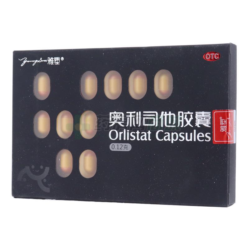 雅塑 奧利司他膠囊(重慶植恩藥業有限公司)-重慶植恩