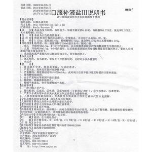 博葉 口服補液鹽Ⅲ(西安安健藥業有限公司)-西安安健說明書背面圖1