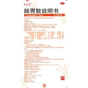 源安堂 腸胃散(廣西源安堂藥業有限公司)-廣西源安堂說明書背面圖1