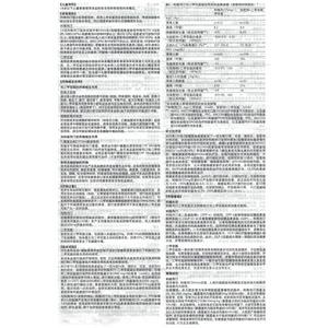 歐雙寧 利格列汀二甲雙胍片(Ⅱ)(上海勃林格殷格翰藥業有限公司)-格翰藥業說明書背面圖3