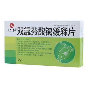 仁和 雙氯芬酸鈉緩釋片