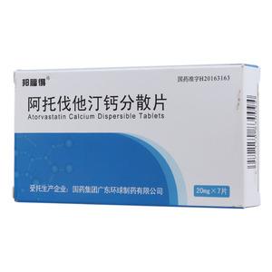 邦福得 阿托伐他汀鈣分散片