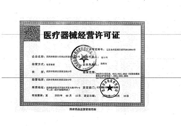 医疗器械许可证书