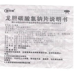金藥師 龍膽碳酸氫鈉片(四川金藥師制藥有限公司)-四川金藥師說明書背面圖1