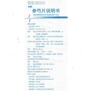 步長 参芍片(保定天浩制药有限公司)-保定天浩说明书背面图1
