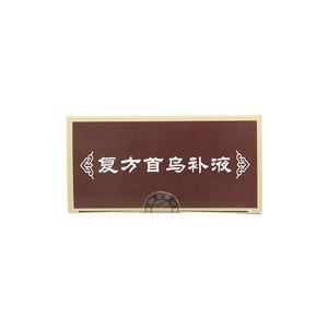 丹蓝 复方首乌补液(贵阳润丰制药有限公司)-贵阳润丰包装细节图3