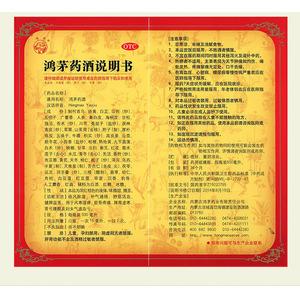 鴻茅 鴻茅藥酒(內蒙古鴻茅藥業有限責任公司)-內蒙古鴻茅說明書背面圖1