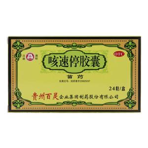 百靈鳥 咳速停膠囊(貴州百靈企業集團制藥股份有限公司)-貴州百靈包裝側面圖3