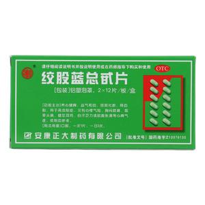 絞股藍總甙片(安康正大制藥有限公司)-安康正大包裝側面圖2