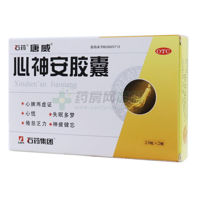 石药 心神安胶囊(河北唐威药业有限公司)-唐威药业