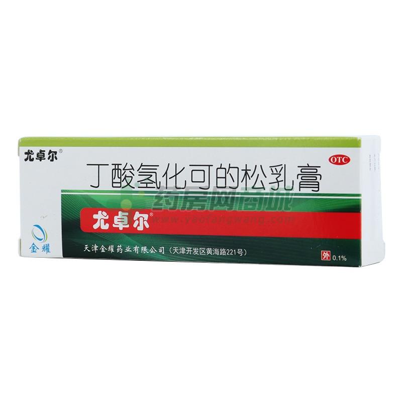 尤卓尔 丁酸氢化可的松乳膏(天津金耀药业有限公司)-金耀药业