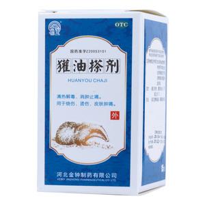 金钟 獾油搽剂(河北金钟制药有限公司)-金钟制药包装侧面图1
