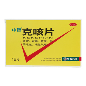 中智 克咳片(中山市恒生藥業有限公司)-中山恒生包裝側面圖3