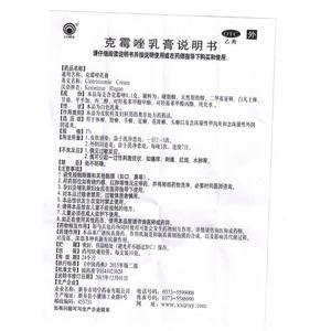 川石 克霉唑乳膏(河南大新藥業有限公司)-大新藥業說明書背面圖1