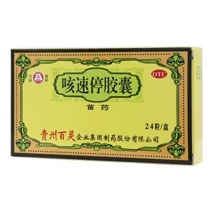 百靈鳥 咳速停膠囊(貴州百靈企業集團制藥股份有限公司)-貴州百靈包裝側面圖1