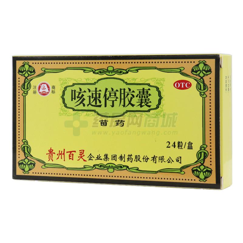 百靈鳥 咳速停膠囊(貴州百靈企業集團制藥股份有限公司)-貴州百靈