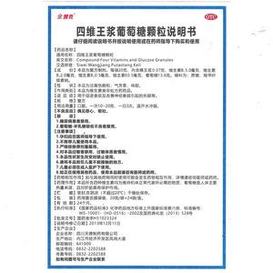 金蓋克 四維王漿葡萄糖顆粒(四川天德制藥有限公司)-四川天德說明書背面圖1