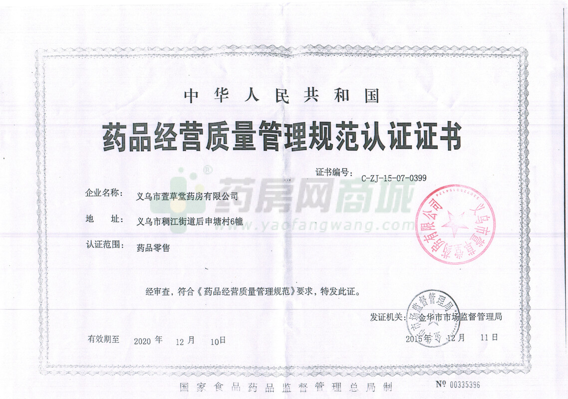 GSP認證