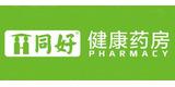 藥房加盟(藥店加盟)商家:湖南同好大藥房連鎖有限公司茶陵縣格蘭春天分店