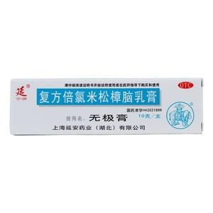 复方倍氯米松樟脑乳膏(无极膏)(上海延安药业(湖北)有限公司)包装侧面图2