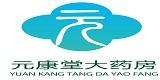 藥房加盟(藥店加盟)商家:北京元康堂大藥房有限公司