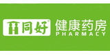 藥房加盟(藥店加盟)商家:湖南同好大藥房連鎖有限公司長沙黃鶴分店
