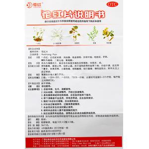 花紅 花紅片(廣西壯族自治區花紅藥業股份有限公司)-廣西花紅說明書背面圖1