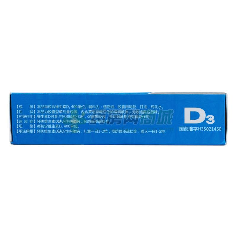 星鯊 維生素D滴劑 包裝細節圖5