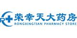 藥房加盟(藥店加盟)商家:湖北榮幸天大藥房連鎖有限公司