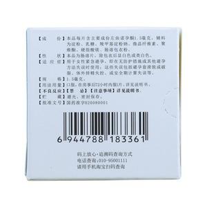 丹媚 左炔諾孕酮腸溶片(廣州朗圣藥業有限公司)-廣州朗圣包裝側面圖3