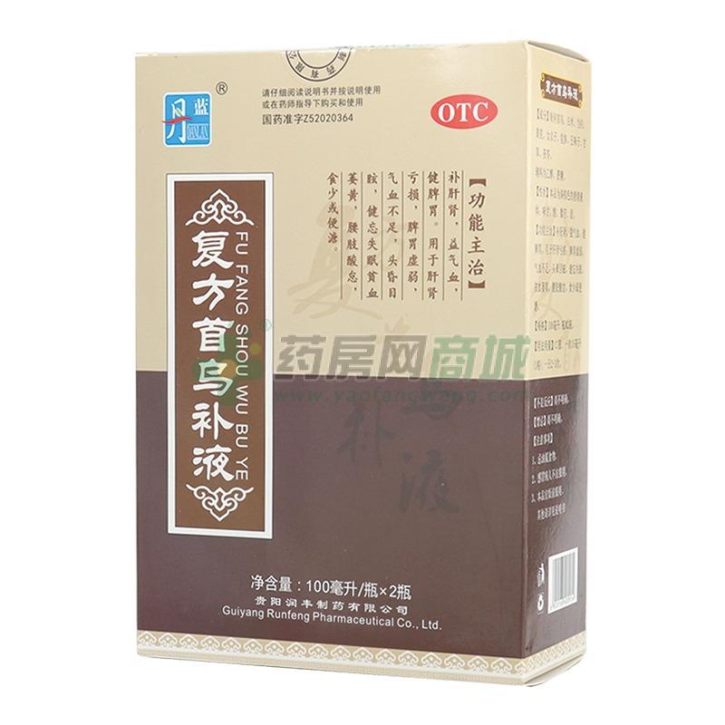 丹蓝 复方首乌补液(贵阳润丰制药有限公司)-贵阳润丰