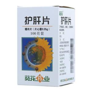 葵花 護肝片