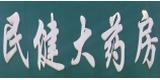药房加盟(药店加盟)商家:连云港民健国仁药房有限公司