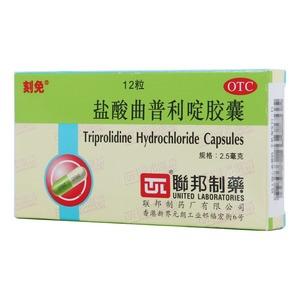 刻免 盐酸曲普利啶胶囊(联邦制药厂有限公司)包装侧面图1