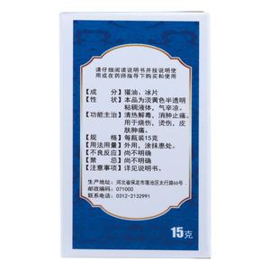 金钟 獾油搽剂(河北金钟制药有限公司)-金钟制药包装细节图2