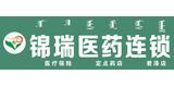藥房加盟(藥店加盟)商家:內蒙古錦瑞醫藥連鎖有限責任公司君澤店
