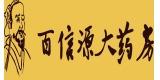 藥房加盟(藥店加盟)商家:東莞百信源大藥房有限公司